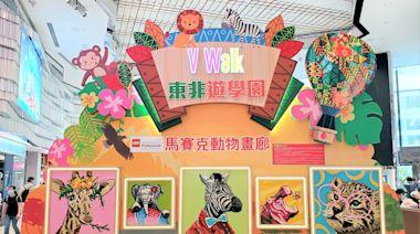 LEGO版東非大草原登陸深水埗 場景打卡位+體感互動遊戲+馬賽克動物畫廊