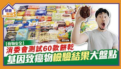 【食物安全】消委會測試60款餅乾 基因致癌物檢驗結果大盤點 - 晴報 - 健康財富 - 穩賺・消費
