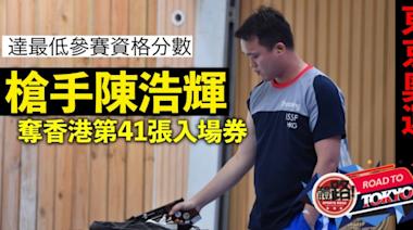 【射擊】陳浩輝獲東奧「重新分配剩餘名額」 出戰 25 米手槍速射 | 體路報道 | 立場新聞