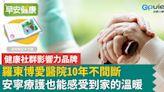 【健康社群影響力品牌】羅東博愛醫院10年不間斷 讓安寧療護也能感受到家的溫暖