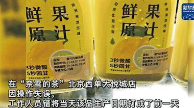 新華社揭衛生問題 奈雪的茶挫逾一成 - 20210804 - 經濟