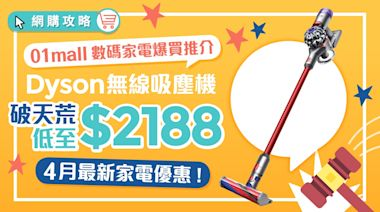 4月大減價|主婦必買Top 3小家電 Dyson V8吸塵機破天荒價$2188