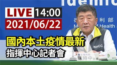 國內本土疫情最新 指揮中心14:00記者會-台視新聞網