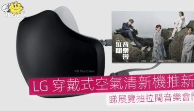LG 穿戴式空氣清新機推新色 睇展覽抽拉闊音樂會門票