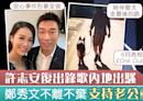 【壞咗嘅人】許志安錄歌接騷預備明年復出 鄭秀文鼓勵安仔放膽面對群眾 - 香港經濟日報 - TOPick - 娛樂