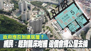 政府應否加建居屋? 網民:起到龍床咁細 邊個會攞公屋去換 - 香港經濟日報 - 地產站 - 地產新聞 - 人物/專題
