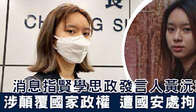 19歲女子涉串謀煽動他人實施顛覆國家政權遭國安處拘捕 消息指為賢學思政發言人黃沅琳