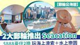 【郵輪公海遊】2大郵輪推出Seacation $888豪住2晚 玩海上滑索+水上樂園