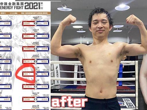 林作下月打「處男」公開賽 操練下肥腩腰贅肉減初見倒三角 | 蘋果日報