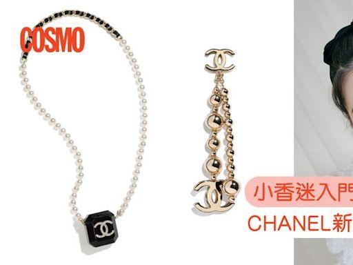 $3,000起入手雙C首飾|2021新款 Chanel 手鏈、頸鏈、耳環必收全攻略