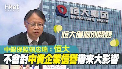 【恒大3333】中銀保監劉忠瑞:恒大僅個別問題 不會對中資企業的信譽帶來大影響 - 香港經濟日報 - 即時新聞頻道 - 即市財經 - 股市