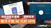 知名老牌 Ivacy VPN 優惠 每月只要 30 元,優惠最後倒數!