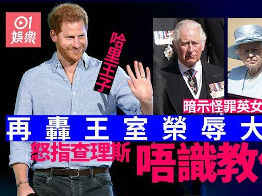 哈里呻在王室成長極為痛苦 指責查理斯不懂教仔矛頭指向英女王?