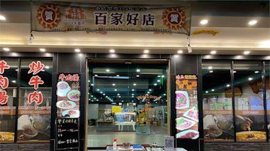 快新聞/台南「鴻品牛肉湯」分店7月底歇業 嘆月燒70萬撐不住