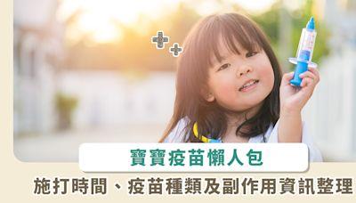 寶寶疫苗接種懶人包:施打時間、公自費、副作用,詳盡整理一次看懂!
