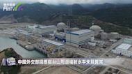 台山核電廠疑燃料棒洩漏 特首:高度重視 目前一切正常