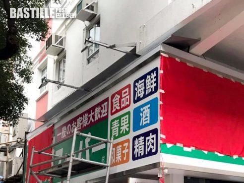 「日本業務超市」大埔店陷賣冒牌疑雲 負責人:無標明日本貨 | 社會事