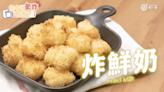 [氣炸鍋食譜]炸鮮奶 Airfry Fried Milk