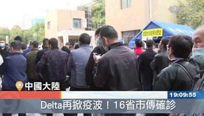Delta再掀疫波 北京邊界控管