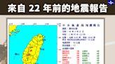 921大地震22周年 氣象局貼地震報告「劇烈的傷痕」引回憶