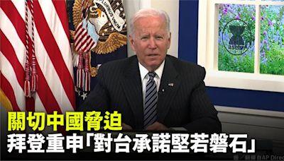 關切中國脅迫 拜登重申「對台承諾堅若磐石」-台視新聞網