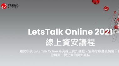 混合辦公成新趨勢 ,LetsTalk Online 2021線上免費資安講堂正式啟動