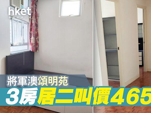 【白居二尋寶】住近坑口站 將軍澳頌明苑 3房戶居二叫465萬 - 香港經濟日報 - 地產站 - 二手住宅 - 住宅放盤