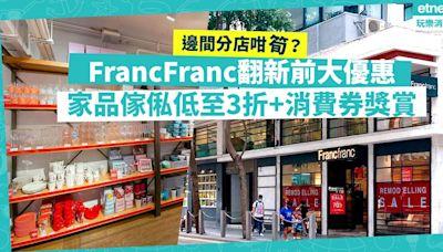 低至3折!FrancFranc翻新前大優惠!家品、傢俬都勁減!同場加推消費券獎賞,隨時賺多$500現金券! | 著數速遞