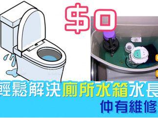 【家居維修DIY】3 步輕鬆$0 解決 廁所水箱水長流問題+維修小貼士 - Price 最新情報