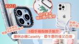 新iPhone配新手機殼!5款iPhone 13 Case推介:Casefity、犀牛盾邊款更好用? | Cosmopolitan HK