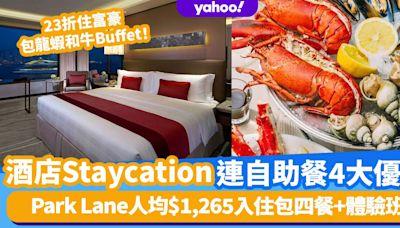 酒店staycation連自助餐4大優惠!Park Lane人均$1,265入住包四餐+體驗班/ 銅鑼灣富豪低至23折