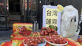 中共禁臺輸陸水果:一石三鳥