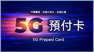 短期 5G 高速上網最優選!中華電信、台灣大哥大、台灣之星 5G 預付卡方案總整理