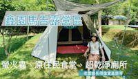 【 鑫園馬告露營區】疫情解封後你最想做甚麼? 選一個露營區擁抱大自然吧