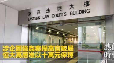 涉企圖強姦案揭高官飯局 恒大高層准以十萬元保釋