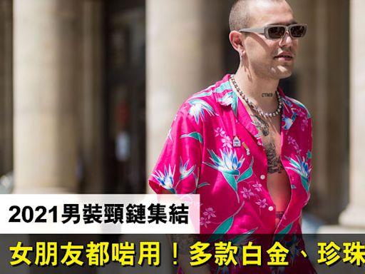 2021男裝頸鏈集結 女朋友都啱用!Tiffany、Dior、Gucci、Cartier等品牌多款白金、珍珠項鏈推介︱Esquire HK