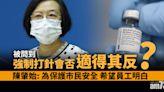 新冠疫苗|公務員教師等須強制打針 陳肇始:為保護市民安全 - 新聞 - am730