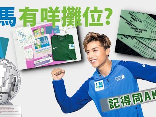 【渣打香港馬拉松】領跑手包資訊話你知 贊助商攤位一覽