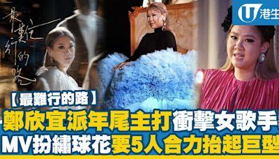 鄭欣宜派台新歌《最難行的路》衝擊女歌手獎 MV Cosplay繡球花要5人合力搬起巨型紗網裙