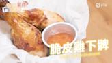 [氣炸鍋食譜] 脆皮雞下髀 Airfryer Crispy
