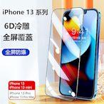 蘋果 iPhone 13 mini 13 Pro Max 6D冷雕 曲面 全屏滿版 防爆 手機熒幕保護貼