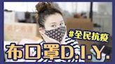 【武漢肺炎】布口罩自己做!譚杏藍一步步教你DIY可塞濾材的布口罩