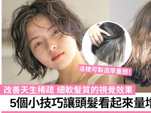 【增髮秘技】頭髮薄女生必看!教你增加髮量同時顯臉小方法 瞬間減齡又耐看   TopBeauty