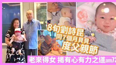 父親節丨8旬劉詩昆同7個月貝貝過節 男人生育年齡大揭秘 - 香港健康新聞 | 最新健康消息 | 都市健康快訊 - am730