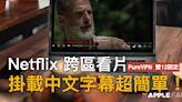 PureVPN 雙十二活動每月只要 33 元(附跨區看影片掛中文字幕教學)