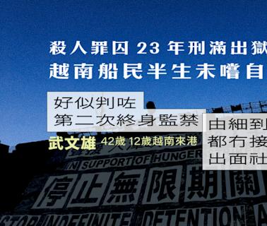 殺人罪刑滿出獄再羈留五年 越南船民半生未嚐自由:冇理由罰成世 | 獨媒報導 | 獨立媒體