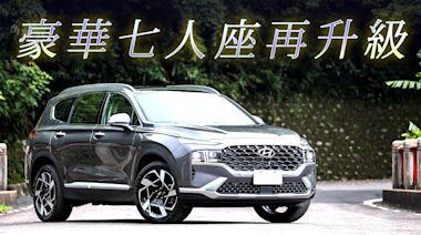 豪華七人休旅|幾近砍掉重練的小改款 Hyundai Santa Fe 2.2 Smartstream D GLD-C試駕 | 蘋果新聞網 | 蘋果日報