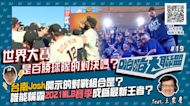 世界大賽是百勝球隊的對決嗎?台南Josh開示的對戰組合是?誰能稱霸2021 MLB賽季成為最新王者? feat.王雲慶-嗨嗨大聯盟#19