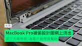 MacBook Pro被偷設計圖網上流出 第三方維修商:為客戶維修有幫助 - 香港 unwire.hk