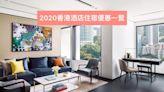 2020香港酒店抵玩住宿優惠一覽